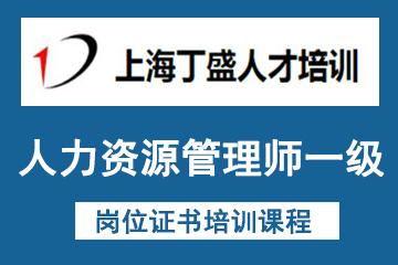上海丁盛人才培训上海丁盛人力资源管理师一级凯发k8App图片