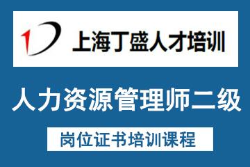 上海丁盛人才培训上海丁盛人力资源管理师二级凯发k8App图片图片