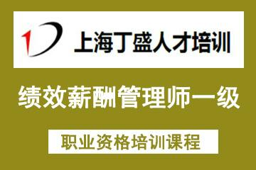 上海丁盛人才培训上海丁盛绩效薪酬管理师一级培训凯发k8App图片