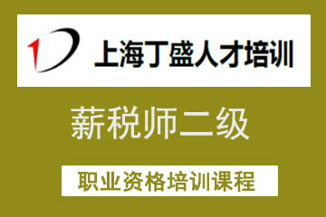 上海丁盛人才培訓上海丁盛薪稅師二級培訓課程圖片