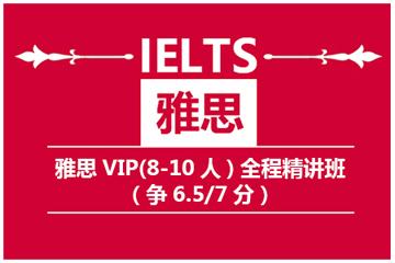 南京新航道教育南京新航道雅思VIP全程精講班圖片圖片
