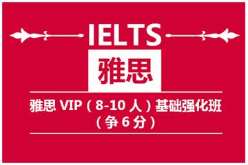 南京新航道教育南京新航道雅思VIP基礎強化班圖片圖片