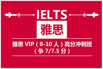 南京新航道教育南京新航道雅思VIP精品沖刺班圖片圖片