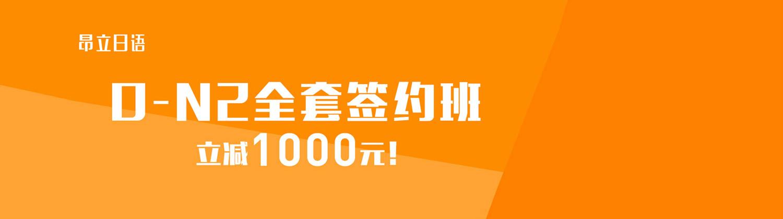 南京昂立日語培訓學校
