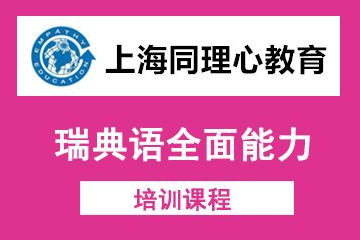上海同理心德语瑞典语全面能力培训凯发k8App图片图片