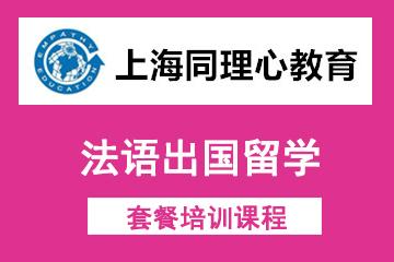 上海同理心德語法語出國留學套餐培訓課程圖片圖片