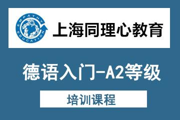 上海同理心德語德語入門-A2等級培訓課程圖片圖片