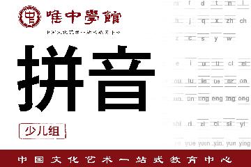 唯中學館上海幼兒拼音課程圖片
