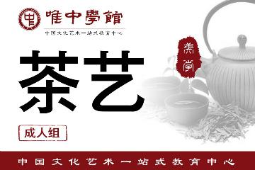 唯中学馆上海茶艺师考级培训班图片