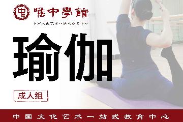 唯中學館上海成人瑜伽培訓班圖片