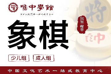 唯中学馆上海象棋培训凯发k8App图片