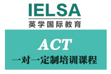 北京英學國際教育北京ACT1對1定制培訓課程圖片圖片