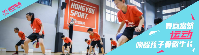 蘇州宏優體育培訓中心