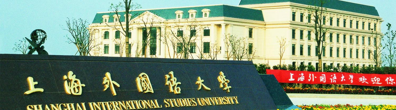 上海外國語大學青少年外語活動中心