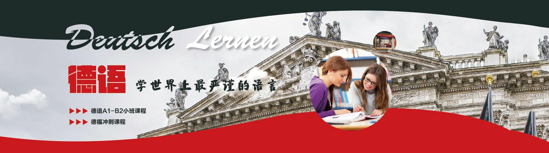 杭州麗思教育