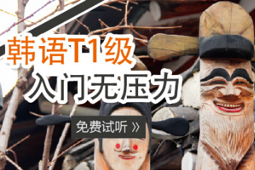 杭州麗思教育杭州麗思韓語T1基礎培訓課程圖片圖片