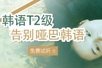 杭州麗思教育杭州麗思韓語T2進階培訓課程圖片圖片