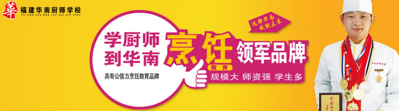 福建華南烹飪培訓學校
