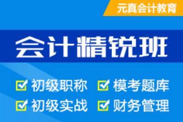 北京元真會計北京元真會計精銳班圖片圖片