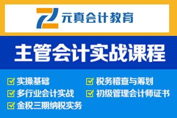 北京元真會計主管會計實戰課程圖片圖片