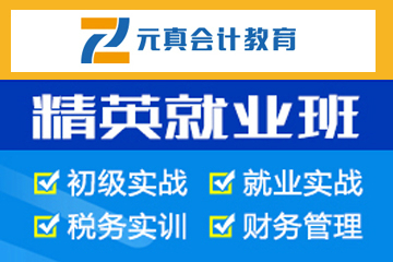 北京元真會計會計精英就業班圖片圖片