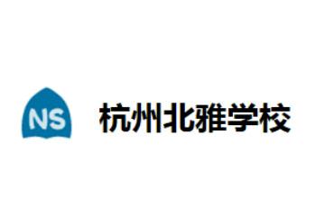 杭州北雅學校雅思直通車7分課程圖片圖片