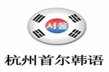 杭州首爾韓語培訓學校韓語初級培訓課程圖片圖片