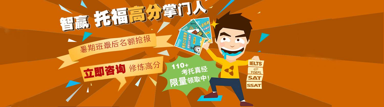 上海智贏國際英語