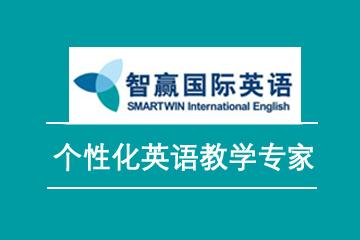 上海智赢国际英语雅思单项系列培训课程图片