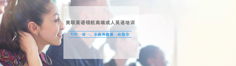 南京美聯英語培訓學校