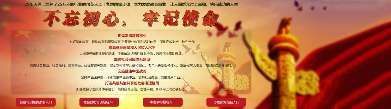 北京理工國際教育