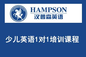 上海漢普森英語上海少兒英語1對1培訓課程圖片圖片
