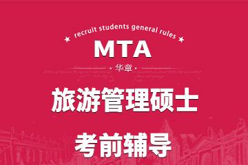 上海翰章(华章)教育上海MTA旅游管理硕士考前辅导凯发k8App图片