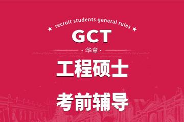 上海翰章(华章)教育上海GCT工程硕士考前辅导凯发k8App图片