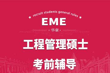 上海翰章(华章)教育上海MEM工程管理硕士考前辅导凯发k8App图片
