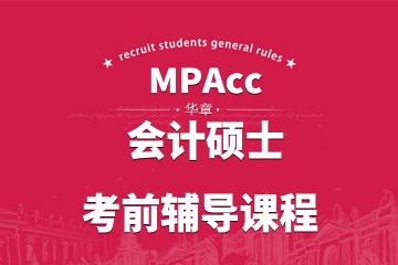 上海翰章(华章)教育上海MPAcc会计硕士考前辅导凯发k8App图片