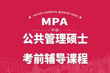 北京華章教育北京華章MPA公共管理碩士考前輔導課程圖片圖片
