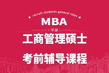 北京華章教育北京華章MBA工商管理碩士考前輔導課程圖片圖片