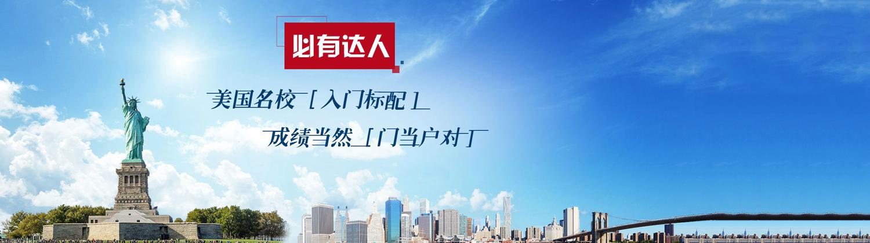 南京必有達人外語培訓學校