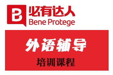 南京必有達人外語培訓學校南京雅思6.5分強化培訓課程圖片圖片