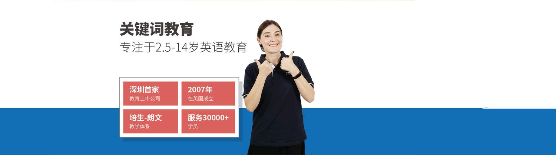 深圳朗文英語