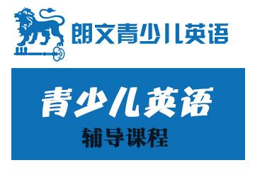 深圳朗文英语深圳朗文2.5-3.2岁亲子英语预科凯发k8App图片图片
