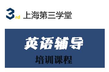 上海第三学堂中考考前心态调整辅导课程图片