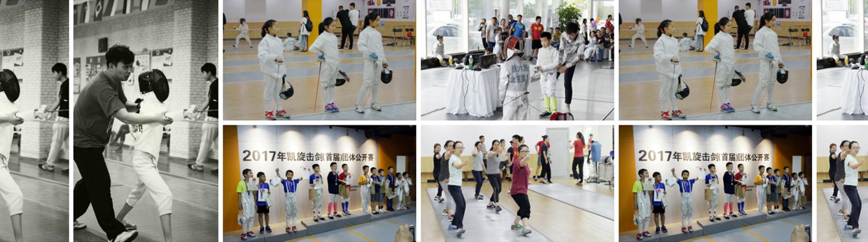北京凱旋擊劍訓練中心