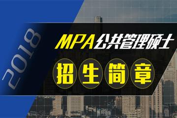 太奇MBA教育MPA公共管理硕士辅导凯发k8App图片
