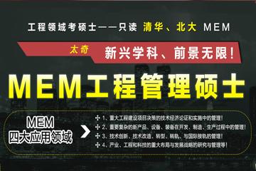 太奇MBA教育MEM工程管理硕士辅导凯发k8App图片