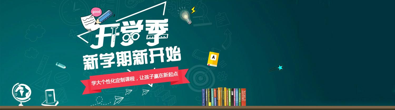 杭州中小學補習機構