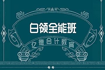 上海億德會計教育會計實操白領全能課程圖片