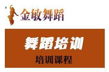 广州金敏瑜伽舞蹈教练学校广州金敏瑜伽教练培训凯发k8App图片图片