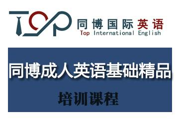 深圳同博國際英語深圳同博成人英語基礎精品課程圖片圖片